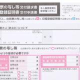 他人の住民票を手に入れる方法