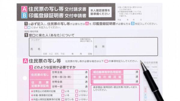 住民票の写し等交付請求書